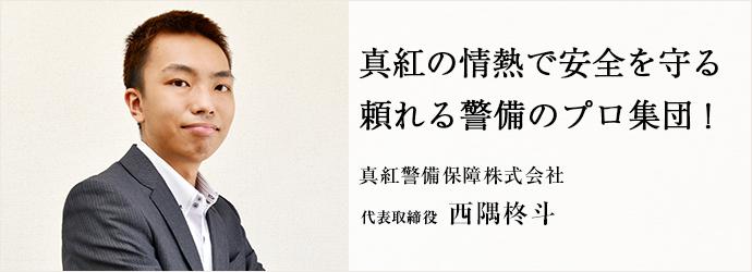 真紅の情熱で安全を守る 頼れる警備のプロ集団! 真紅警備保障株式会社 代表取締役 西隅柊斗