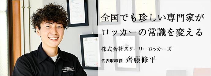 全国でも珍しい専門家が ロッカーの常識を変える 株式会社スターリーロッカーズ 代表取締役 齊藤修平