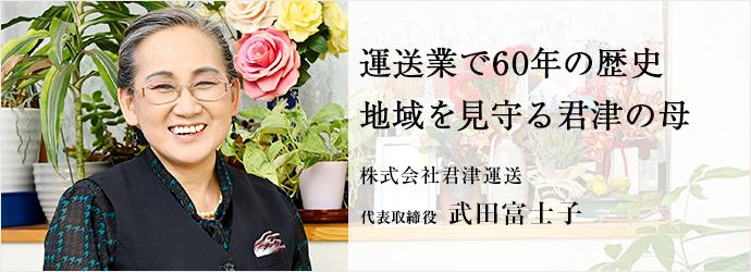 運送業で60年の歴史 地域を見守る君津の母 株式会社君津運送 代表取締役 武田富士子