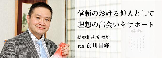 信頼のおける仲人として 理想の出会いをサポート 結婚相談所 福始 代表 前川昌輝