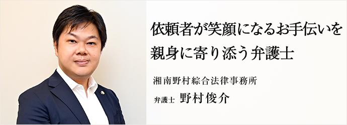 依頼者が笑顔になるお手伝いを 親身に寄り添う弁護士 湘南野村綜合法律事務所 弁護士 野村俊介