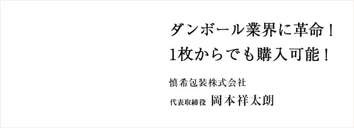 ダンボール業界に革命! 1枚からでも購入可能! 慎希包装株式会社 代表取締役 岡本祥太朗