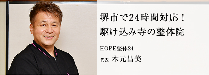 堺市で24時間対応! 駆け込み寺の整体院 HOPE整体24 代表 木元昌美