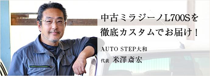 中古ミラジーノL700Sを 徹底カスタムでお届け! AUTO STEP大和 代表 米澤斎宏