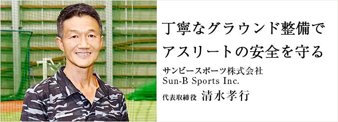 丁寧なグラウンド整備で アスリートの安全を守る サンビースポーツ株式会社/Sun-B Sports Inc. 代表取締役 清水孝行