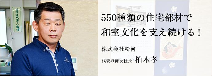 550種類の住宅部材で 和室文化を支え続ける! 株式会社粉河 代表取締役社長 柏木孝