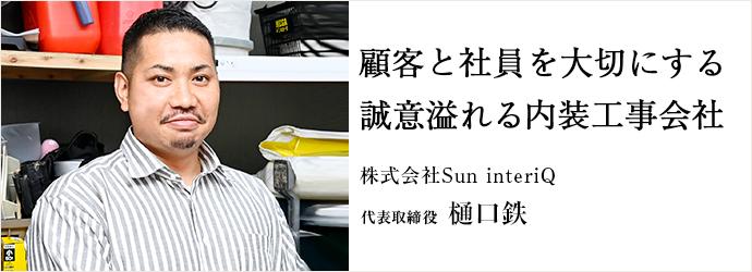 顧客と社員を大切にする 誠意溢れる内装工事会社 株式会社Sun interiQ 代表取締役 樋口鉄
