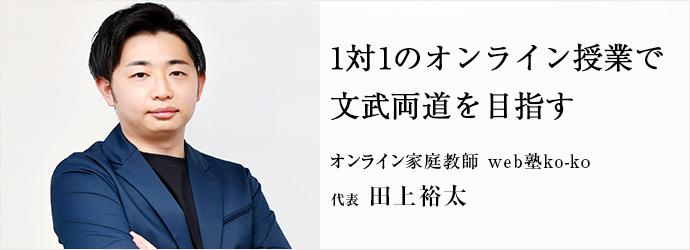 1対1のオンライン授業で 文武両道を目指す オンライン家庭教師 web塾ko-ko 代表 田上裕太
