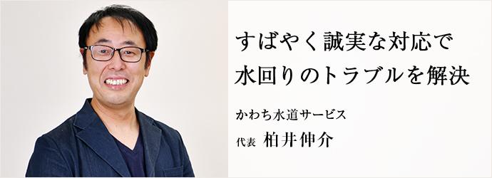すばやく誠実な対応で 水回りのトラブルを解決 かわち水道サービス 代表 柏井伸介