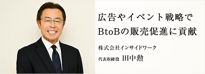 広告やイベント戦略で BtoBの販売促進に貢献 株式会社インサイドワーク 代表取締役 田中勲