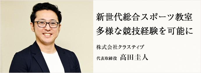 新世代総合スポーツ教室 多様な競技経験を可能に 株式会社クラスティブ 代表取締役 髙田圭人