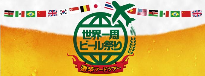 世界のビール&激辛フードを楽しむ注目の屋内フェス