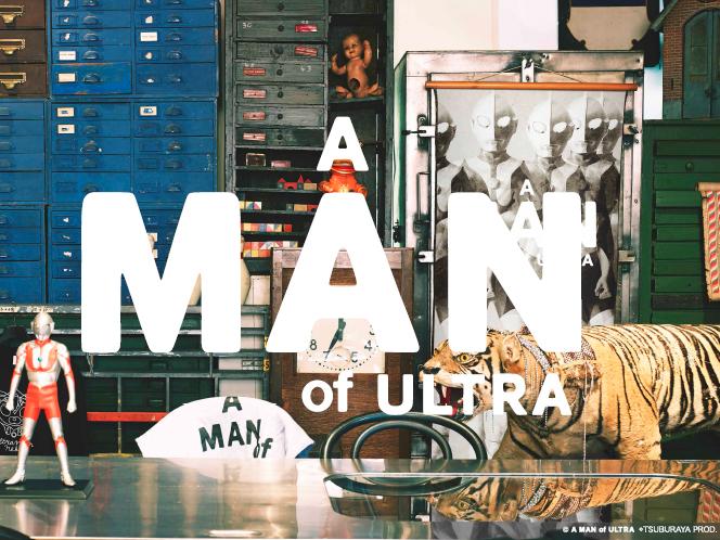 従来のキャラクター商品の枠を超えたA MAN of ULTRA