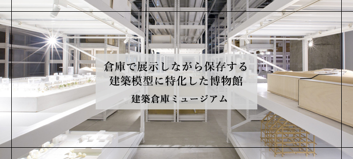倉庫で展示しながら保存する 建築模型に特化した博物館 建築倉庫ミュージアム