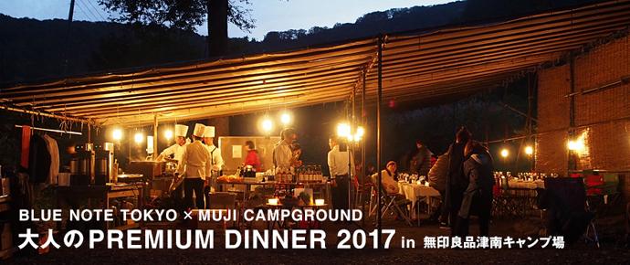 大人のPREMIUM DINNER2017 in無印良品津南キャンプ場