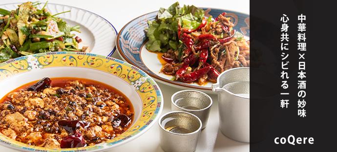 中華料理×日本酒の妙味 心身共にシビれる一軒 coQere