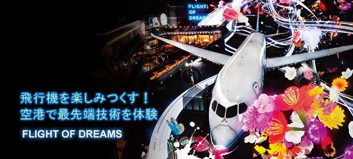 飛行機を楽しみつくす!空港で最先端技術を体験 FLIGHT OF DREAMS