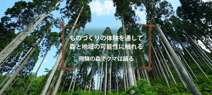 ものづくりの体験を通して 森と地域の可能性に触れる 飛騨の森でクマは踊る