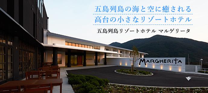 五島列島の海と空に癒される 高台の小さなリゾートホテル 五島列島リゾートホテル マルゲリータ