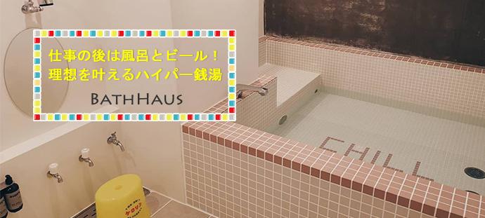 仕事の後は風呂とビール!理想を叶えるハイパー銭湯 BathHaus