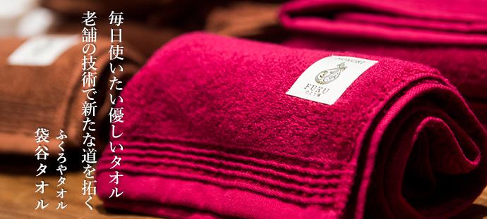 毎日使いたい優しいタオル老舗の技術で新たな道を拓く ふくろやタオル 袋谷タオル