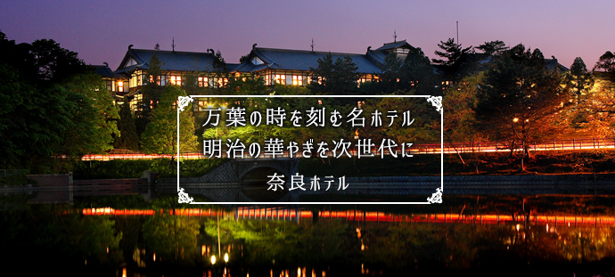 万葉の時を刻む名ホテル 明治の華やぎを次世代に 奈良ホテル