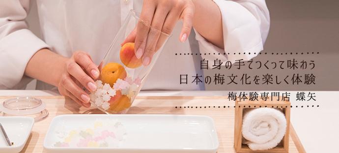 自身の手でつくって味わう 日本の梅文化を楽しく体験 梅体験専門店 蝶矢
