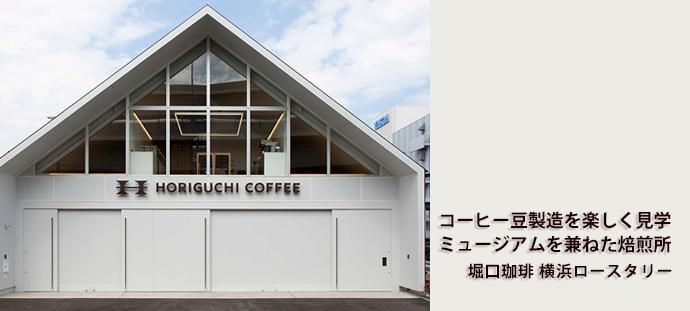 コーヒー豆製造を楽しく見学 ミュージアムを兼ねた焙煎所  堀口珈琲の横浜ロースタリー