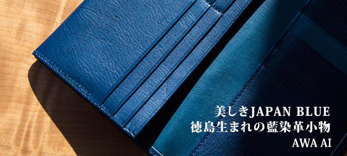 美しきJAPAN BLUE 徳島生まれの藍染革小物 AWA AI