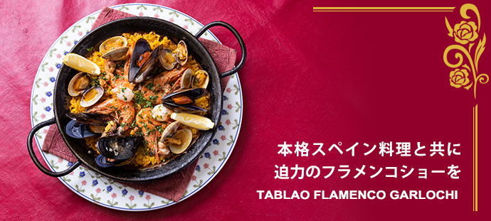 本格スペイン料理と共に 迫力のフラメンコショーを TABLAO FLAMENCO GARLOCHI