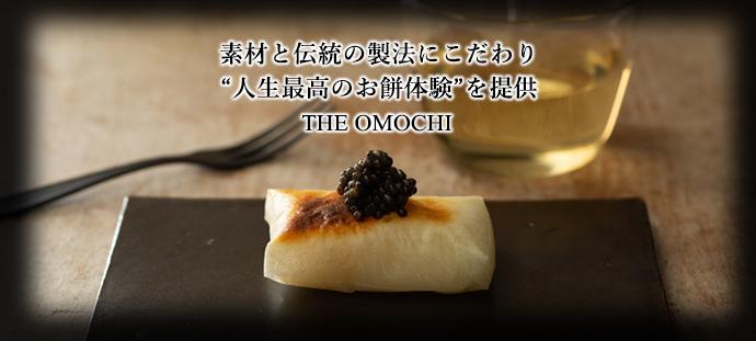 """素材と伝統の製法にこだわり """"人生最高のお餅体験""""を提供 THE OMOCHI"""