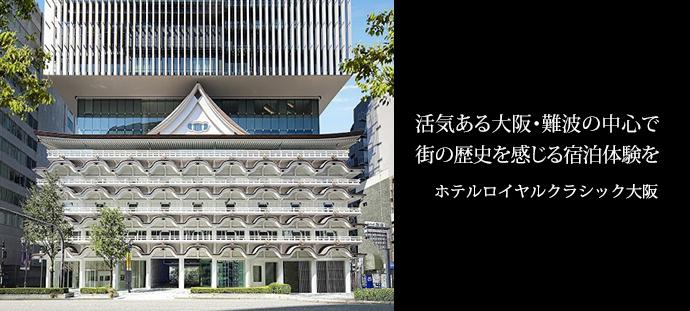 活気ある大阪・難波の中心で 街の歴史を感じる宿泊体験を ホテルロイヤルクラシック大阪