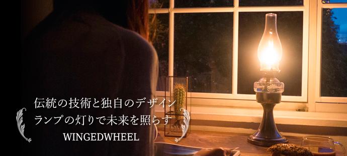 伝統の技術と独自のデザイン ランプの灯りで未来を照らす WINGEDWHEEL