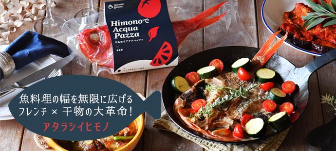 魚料理の幅を無限に広げる フレンチ×干物の大革命! アタラシイヒモノ