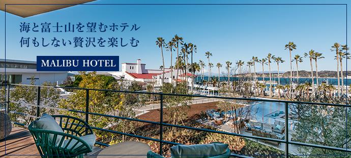海と富士山を望むホテル 何もしない贅沢を楽しむ MALIBU HOTEL