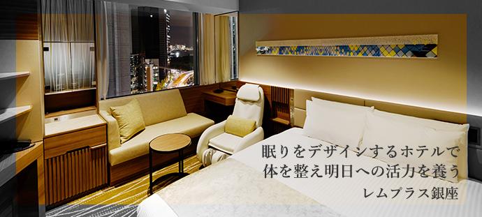 眠りをデザインするホテルで 体を整え明日への活力を養う レムプラス銀座