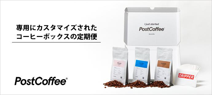 専用にカスタマイズされた コーヒーボックスの定期便 PostCoffee