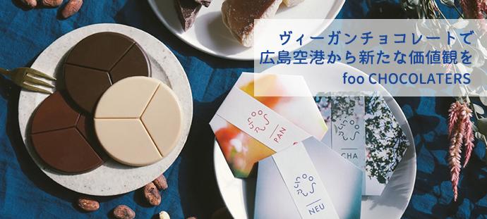 ヴィーガンチョコレートで 広島空港から新たな価値観を foo CHOCOLATERS