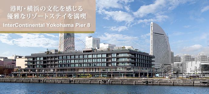 港町・横浜の文化を感じる 優雅なリゾートステイを満喫 InterContinental Yokohama Pier 8