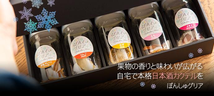 果物の香りと味わいが広がる 自宅で本格日本酒カクテルを ぽんしゅグリア