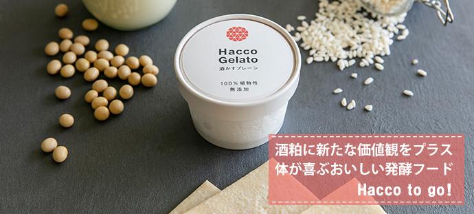 酒粕に新たな価値観をプラス 体が喜ぶおいしい発酵フード Hacco to go!