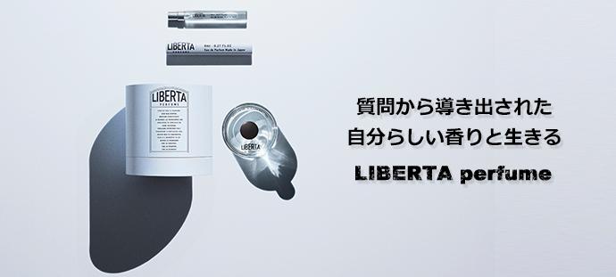 質問から導きだされた 自分らしい香りと生きる LIBERTA perfume(リベルタパフューム)