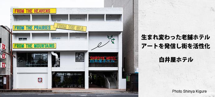生まれ変わった老舗ホテル アートを発信し街を活性化 白井屋ホテル