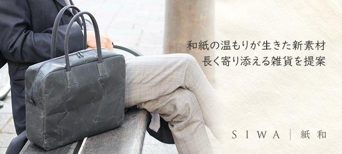 和紙の温もりが生きた新素材 長く寄り添える雑貨を提案 SIWA 紙和