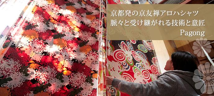 京都発の京友禅アロハシャツ 脈々と受け継がれる技術と意匠 Pagong