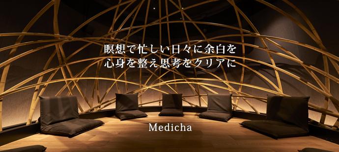 瞑想で忙しい日々に余白を 心身を整え思考をクリアに Medicha