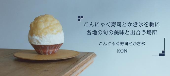 こんにゃく寿司とかき氷を軸に 各地の旬の美味と出合う場所 こんにゃく寿司とかき氷 KON