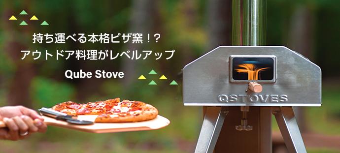 持ち運べる本格ピザ窯!? アウトドア料理がレベルアップ Qube Stove