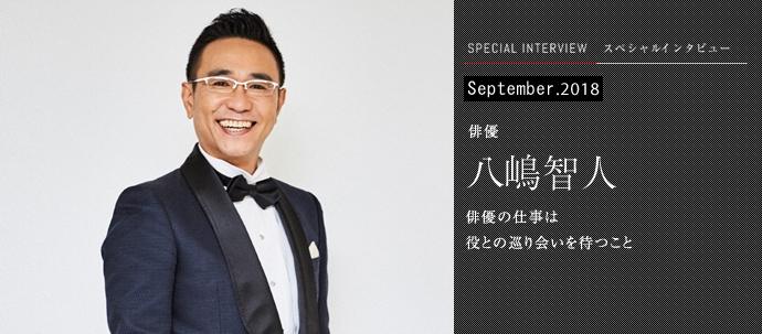 September  2018 俳優 八嶋智人 俳優の仕事は 役との巡り会いを待つこと