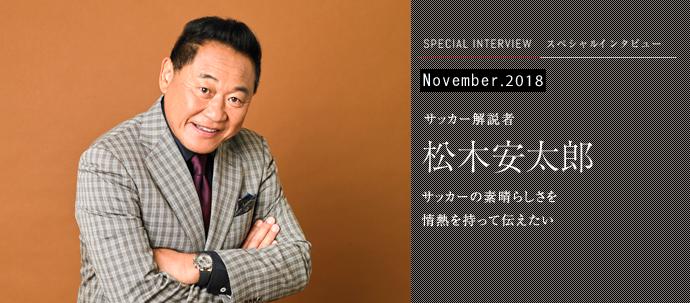 サッカーの素晴らしさを 情熱を持って伝えたい サッカー解説者 松木安太郎
